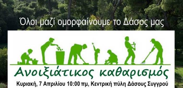 «Οι Φίλοι του Δάσους Συγγρού»: Κάλεσμα στον ανοιξιάτικο καθαρισμό του Κτήματος