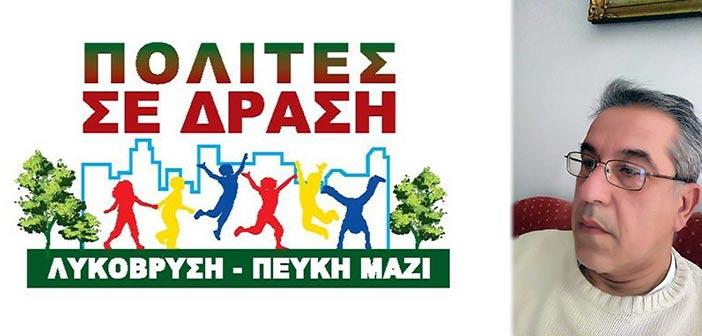 Δήλωση στήριξης Στέλιου Μανταίου στον Ηλία Κατσαρό και στην παράταξη Πολίτες σε Δράση Λυκόβρυση-Πεύκη Μαζί