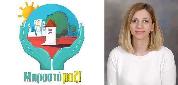 Μπροστά Μαζί: Η Χριστίνα Ντούσκα υποψήφια δημοτική σύμβουλος Μελισσίων
