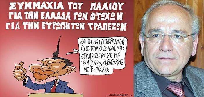Γιάννης Τόλιος: Πορεία ΣΥΡΙΖΑ από τον «Homo sapiens» στον «Homo habilis»!