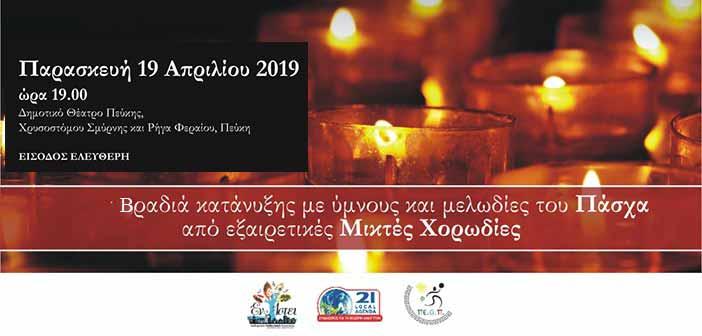 Πασχαλινοί ύμνοι στο Δημοτικό Θέατρο Πεύκης από τον ΣΒΑΠ και το ΠΕΑΠ