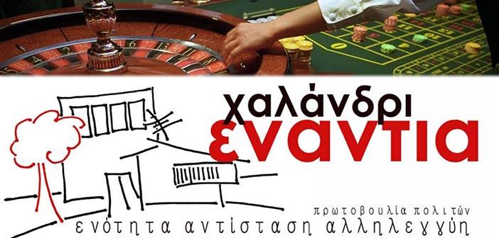 Χαλάνδρι Ενάντια: Μόνο με συνεχή αγώνα θα «μπλοκάρουμε» το Καζίνο