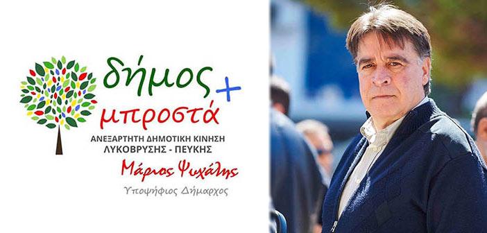 Παναγιώτης Αγγελικόπουλος: Οι λόγοι που στηρίζω τον Μάριο Ψυχάλη και τον Δήμο Μπροστά+