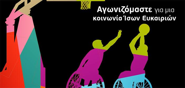 Αθλητική εκδήλωση διοργανώνει ο Γ. Κατσικογιάννης