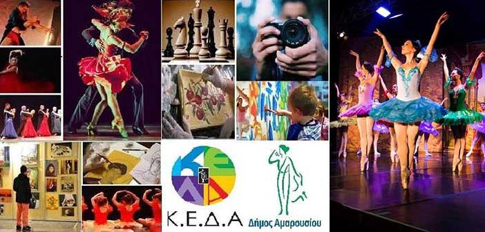 Οι σπουδαστές του Κέντρου Τέχνης & Πολιτισμού Δήμου Αμαρουσίου εκθέτουν το ταλέντο τους