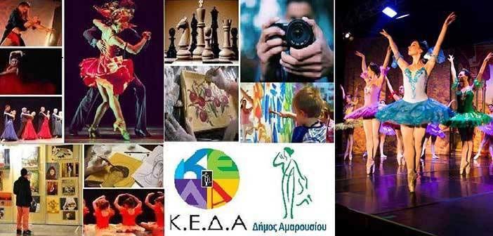 Πλούσιες δράσεις Πολιτισμού και Αθλητισμού από την Κοινωφελή Επιχείρηση Δήμου Αμαρουσίου