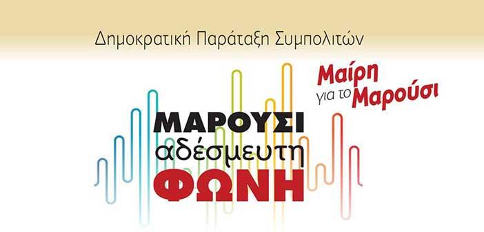 Η παράταξη της Μ. Διακολιού «επιστρέφει» την πρόσκληση από το Ενωμένο Μαρούσι για διάλογο για το δάσος Συγγρού