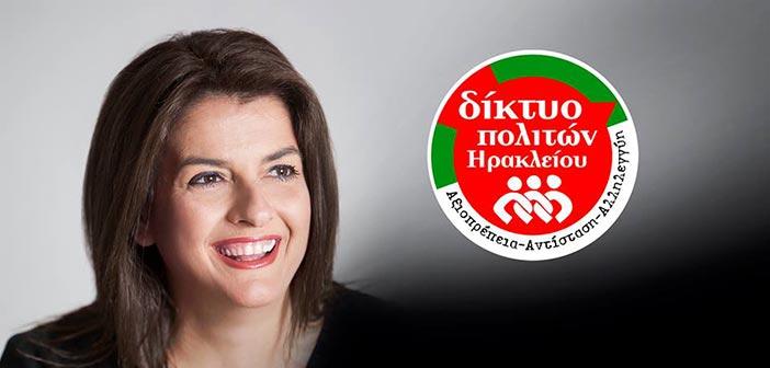 Το ψηφοδέλτιο του Δικτύου Πολιτών στο Ηράκλειο