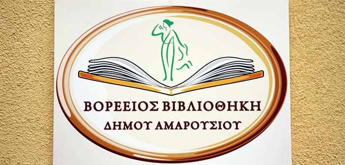 Συγκέντρωση βιβλίων για κοινωνικό σκοπό από τη Βορέειο Βιβλιοθήκη Δήμου Αμαρουσίου