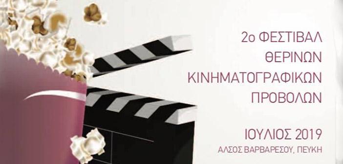 Ξεκινάει το πρόγραμμα Κινηματογραφικών Προβολών στο Άλσος Βαρβαρέσου