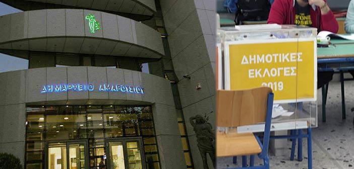 Τα τελικά αποτελέσματα των δημοτικών εκλογών στο Μαρούσι με βάση το Πρωτοδικείο Αθηνών