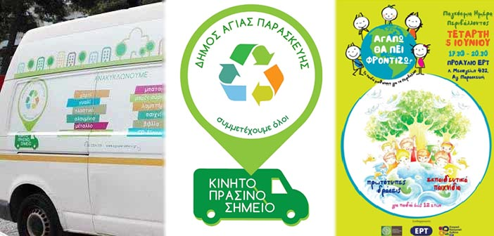 Το κινητό πράσινο σημείο του Δήμου Αγ. Παρασκευής στη γιορτή για το Περιβάλλον της ΕΡΤ