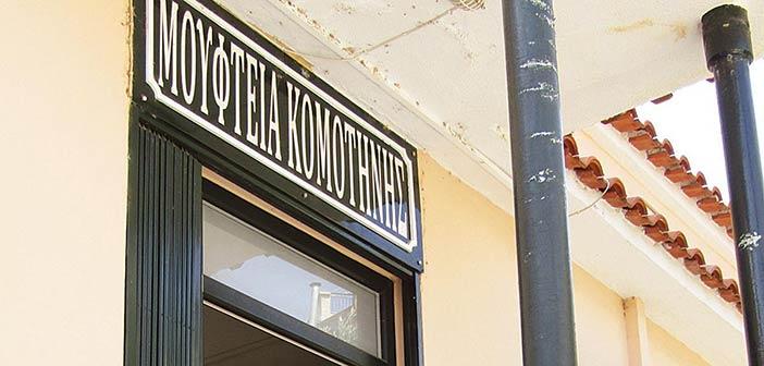 Σκληρή απάντηση της Αθήνας προς την Άγκυρα για τους μουφτήδες