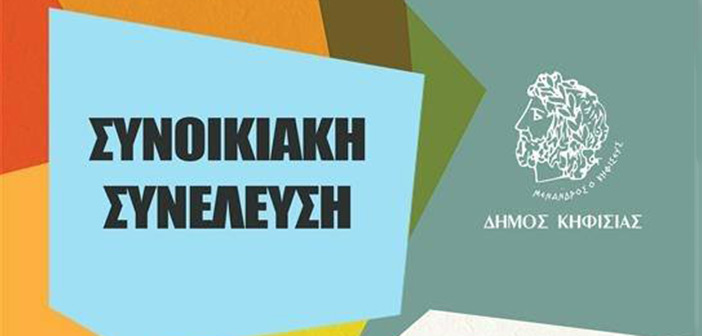 Οι πρώτες συνοικιακές συνελεύσεις του Δήμου Κηφισιάς για το 2019