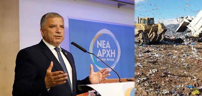 Νέα Αρχή για την Αττική: Τα αδιέξοδα που «κληρονομούμε» στη διαχείριση απορριμμάτων απαιτούν συναινέσεις και συνεργασίες