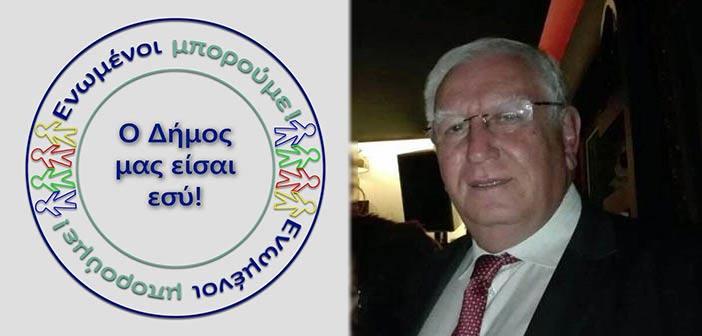 Λυκόβρυση – Πεύκη 2020: Δήμος είναι όλοι οι συμπολίτες μας
