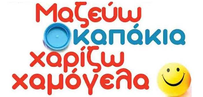 Ο Δήμος Κηφισιάς μαζεύει καπάκια και… χαρίζει χαμόγελα