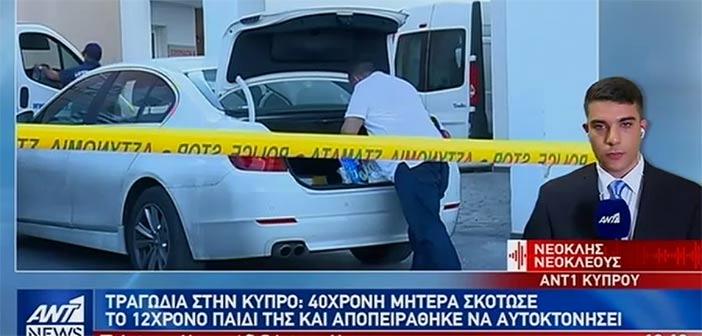 Τραγωδία στην Κύπρο: Μαχαίρωσε τον 12χρονο γιο της και προσπάθησε να αυτοκτονήσει