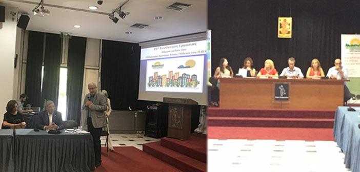 22η συνάντηση εργασίας ΕΔΔΥΠΠΥ στο Μαρούσι