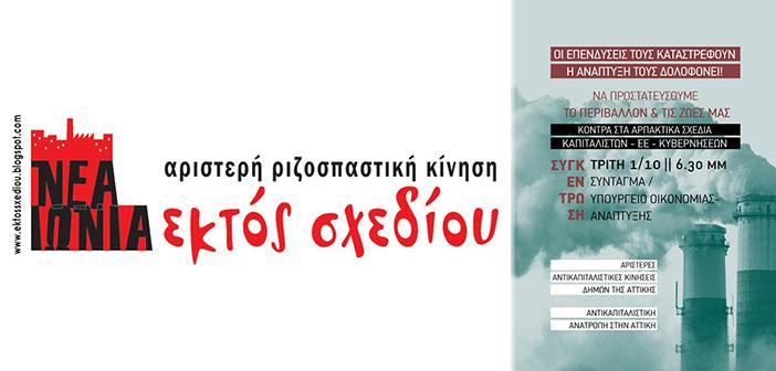 Συμμετέχει και η Εκτός Σχεδίου στη συγκέντρωση διαμαρτυρίας στο Σύνταγμα, στις 1 Οκτωβρίου
