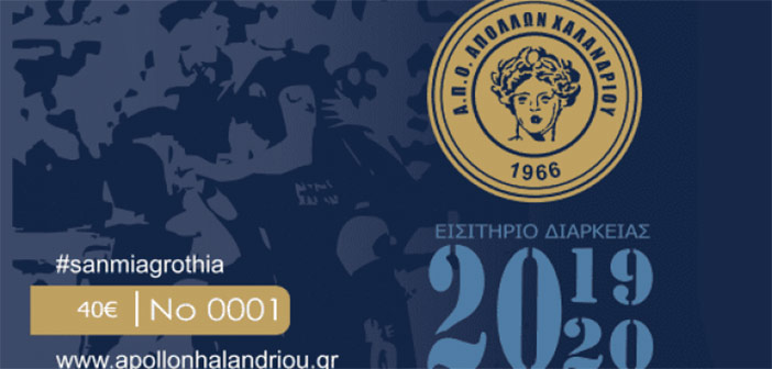 Έρχονται οι κάρτες διαρκείας του Απόλλωνα Χαλανδρίου