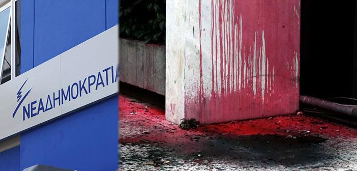 Επίθεση στα γραφεία της Τοπικής Οργάνωσης της Ν.Δ. στο Ηράκλειο – Άγνωστοι πέταξαν μπογιές