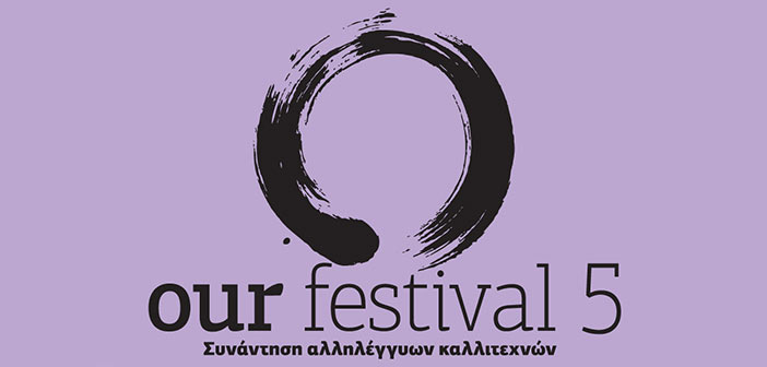 Our Festival 5: Συνάντηση αλληλέγγυων καλλιτεχνών στη Ρεματιά Χαλανδρίου