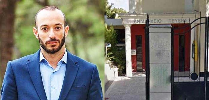 Δήμος Μπροστά+: Ο Δήμος Λυκόβρυσης – Πεύκης έχει καταρρεύσει