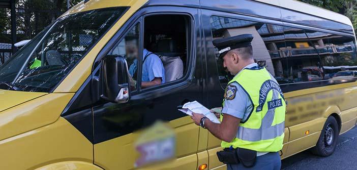 Έλεγχοι της Τροχαίας σε σχολικά λεωφορεία από την πρώτη μέρα της σχολικής χρονιάς