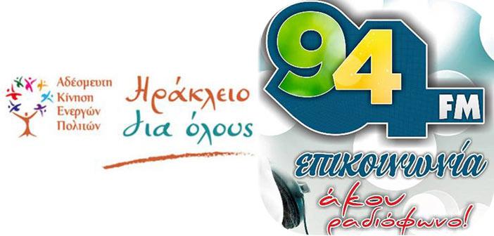ΑΚΕΠ – Συνεργασία: Να εξεταστεί η επαναπρόσληψη των απολυμένων του Επικοινωνία 94FM