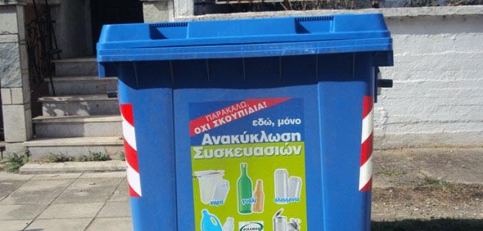 Σταματά και η συλλογή μπλε κάδων στο Χαλάνδρι