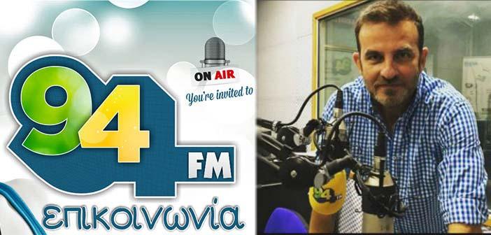 Διευθυντής στον «Επικοινωνία 94FM» ο Βασίλης Νομικός