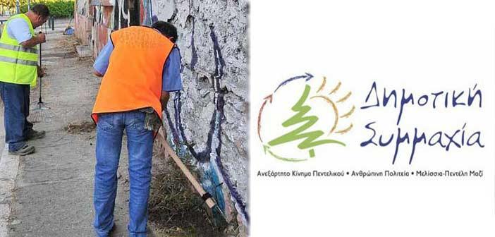 Δημοτική Συμμαχία: Έργο της διοίκησης Στεργίου οι 12 προσληφθέντες στην Καθαριότητα Δήμου Πεντέλης