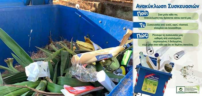 Την ορθή χρήση των κάδων ανακύκλωσης ζητεί ο δήμαρχος Λυκόβρυσης – Πεύκης