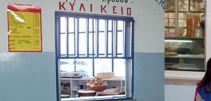 Αγορανομικοί έλεγχοι του Κεντρικού Τομέα της Περιφέρειας Αθηνών σε σχολικά κυλικεία