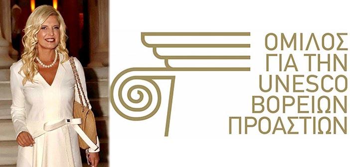 Μήνυμα προέδρου Ομίλου για την UNESCO Β.Π. για την Παγκόσμια Ημέρα Εκπαιδευτικών