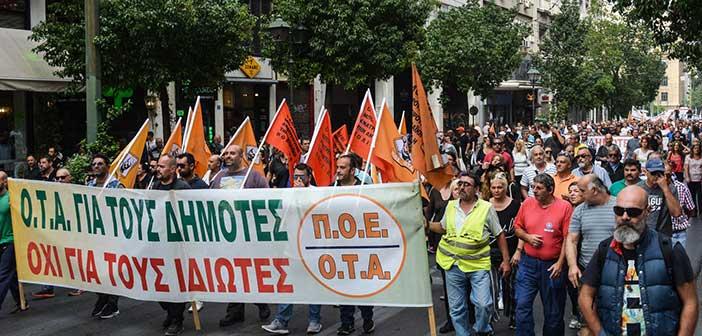 ΠΟΕ-ΟΤΑ: Στάση εργασίας και συγκέντρωση την Πέμπτη 5/3 ενάντια στο ν/σ του υπ. Εσωτερικών