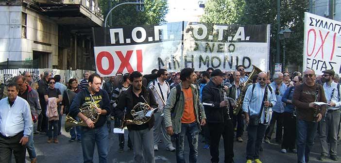 ΠΟΠ-ΟΤΑ: Νέες απεργιακές κινητοποιήσεις για το πολυνομοσχέδιο