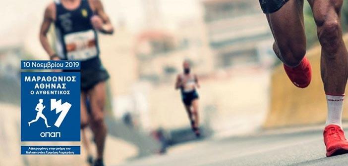 Μεταφορά αθλητών στην αφετηρία του Μαραθωνίου από τον Δήμο Παπάγου – Χολαργού