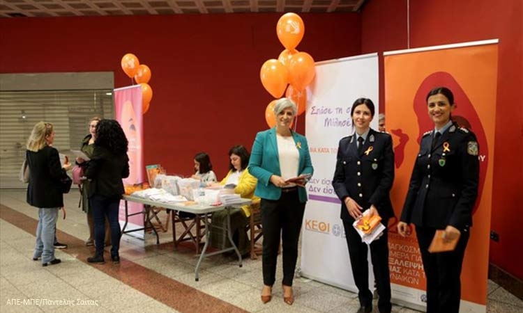 Δράση ενημέρωσης για την πρόληψη και την αντιμετώπιση της βίας κατά των γυναικών