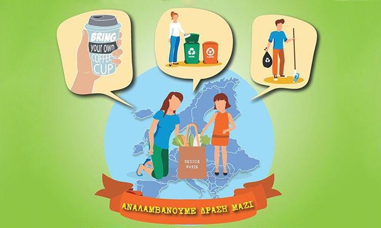 Γιορτή μείωσης αποβλήτων στην Κηφισιά από τον ΕΟΑΝ