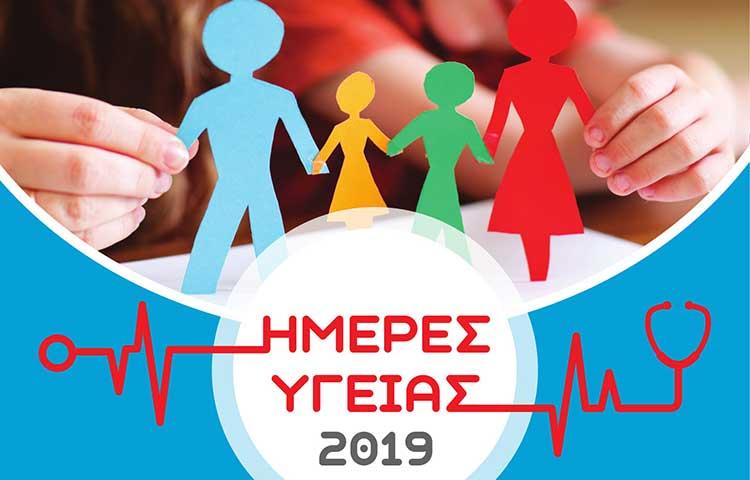 «Ημέρες Υγείας 2019» στον Δήμο Νέας Ιωνίας