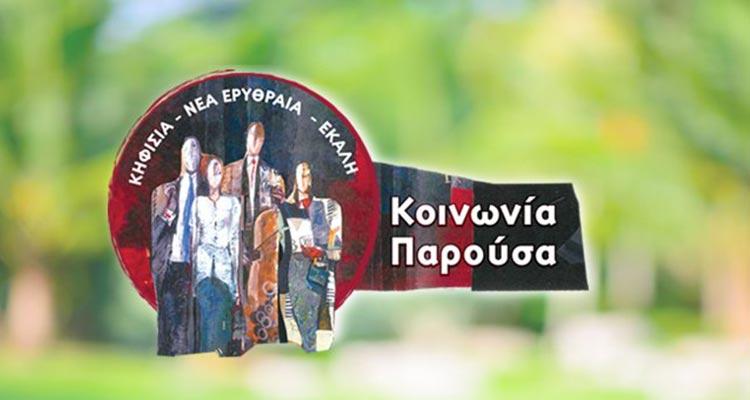 Κοινωνία Παρούσα: Κάθετα αντίθετη με οποιαδήποτε εμπορευματοποίηση του δάσους Συγγρού
