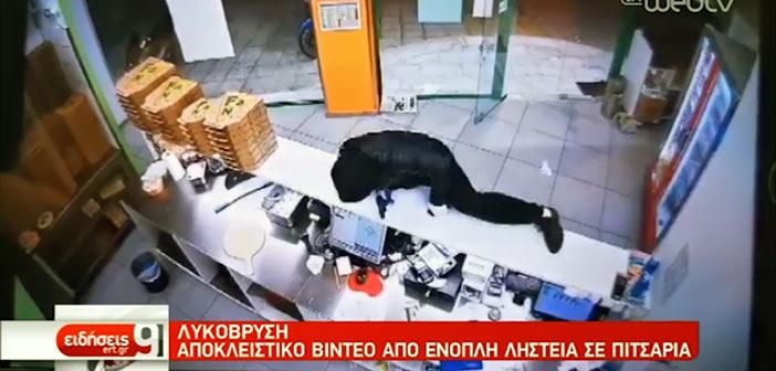Ληστεία σε πιτσαρία στη Λυκόβρυση μέσα σε 40 δευτερόλεπτα (βίντεο)