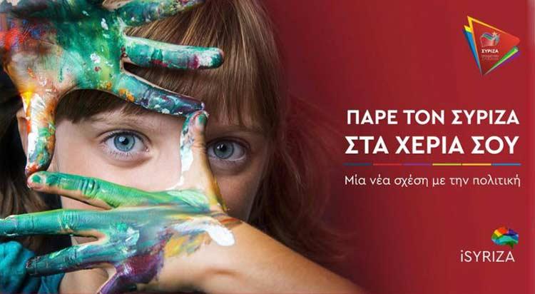 Εκδήλωση «Πάρε τον ΣΥΡΙΖΑ στα χέρια σου» στη Λυκόβρυση