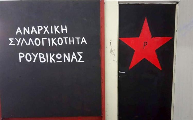 Παρέμβαση του «Ρουβίκωνα» στο σπίτι του Άδωνι Γεωργιάδη στα Μελίσσια