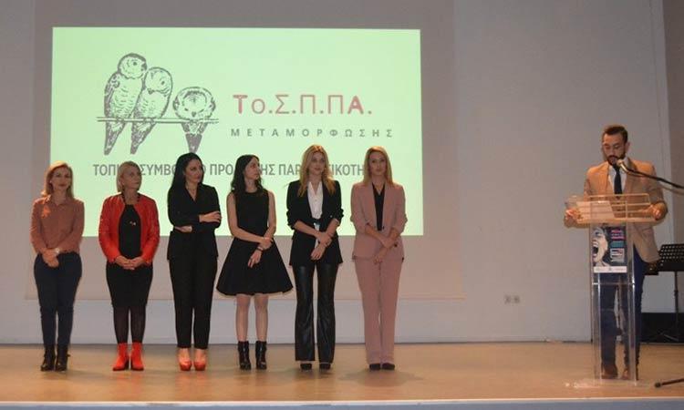 Εκδήλωση ΤοΣΠΠΑ Δήμου Μεταμόρφωσης για την εξάλειψη της βίας κατά γυναικών