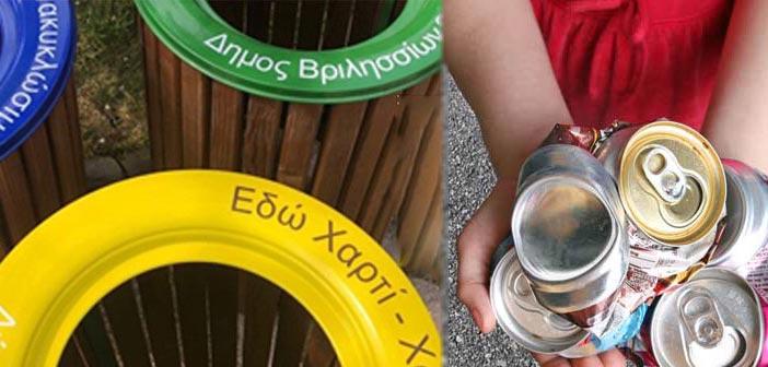 Δήμος Βριλησσίων: Βασικοί κανόνες ορθής διαχείρισης των απορριμμάτων