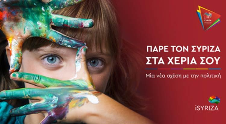 Ομιλία για το ασφαλιστικό από την Ο.Μ. ΣΥΡΙΖΑ Λυκόβρυσης-Πεύκης