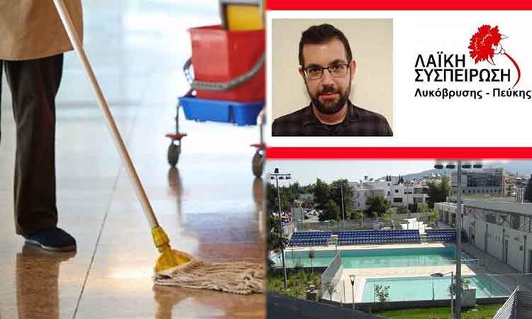 «Καταπέλτης» η ΛΑ.ΣΥ. Λυκόβρυσης – Πεύκης για την εργολαβία στην καθαριότητα των δημοτικών κτηρίων